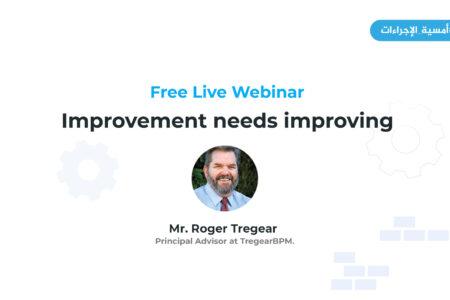 ماذا لو كان الإجراء الأفضل أداءً في منظمتنا هو إجراء «تحسين الإجراءات»؟